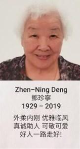 Zhen-Ning  Deng